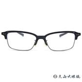 999.9 日本神級眼鏡 M57 (透黑-鐵灰)  鈦 眉框 近視眼鏡 久必大眼鏡