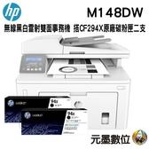 【搭原廠CF29XA兩支 限時促銷↘11090】HP LaserJet Pro MFP M148dw 無線黑白雷射雙面事務機