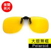 夜視偏光夾片 Polaroid 太陽眼鏡 【大板無框】防爆鏡片 防眩光 近視族專用 BSMI檢驗合格 超輕鏡片