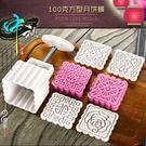 月餅模 餅乾模 100g   方形玫瑰花四片花 冰皮月餅模  廣式月餅模  糕點模 想購了超級小物