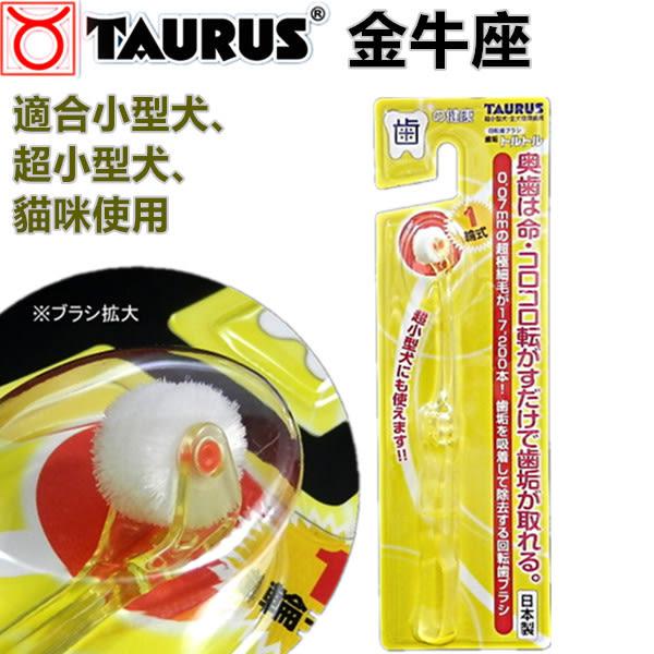 ★日本TAURUS金牛座.黃色超小型犬臼齒專用旋轉牙刷(TD-151316)