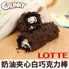 韓國 LOTTE CRUNKY 白巧克力棒 (單支) 33g 巧克力棒 白巧克力 餅乾 可可焦糖奶油夾心 EXO代言