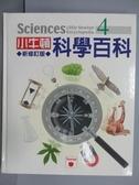 【書寶二手書T8/科學_PHP】小牛頓科學百科(4)