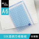 珠友 DO-07050 A6/50K透明方格墊板/桌墊