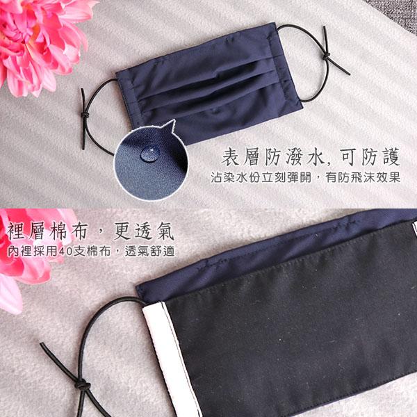 手工布口罩 可水洗 可換濾材 -《可拆洗-台灣製防潑水手工布口罩(可換不織布濾材)》-台客嚴選
