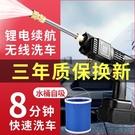 無線鋰電洗車機便攜式家用強力水泵充電高壓水槍電動清洗工具神器快速出貨618大促