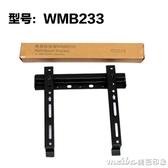 原裝tcl通用固定電視機掛架壁掛架電視支架wmb233/333 32/50/55寸qm 美芭