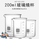 《儀特汽修》MIT-GCL200家用烘焙帶刻度量杯 實驗杯 耐熱玻璃 燒杯量杯 玻璃燒杯200ml刻度杯 量筒