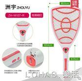 電蚊拍可充電式LED燈蒼蠅拍大號網面多功能滅蚊子拍電蠅拍 igo