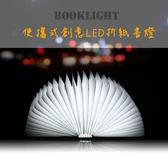 【葉子小舖】(小號款)LED創意書本燈/翻頁燈/床頭燈/露營燈/摺疊燈/小夜燈/月薪嬌妻