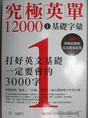 【書寶二手書T4/語言學習_JBF】究極英單12000 (1)-基礎字彙_株式会社