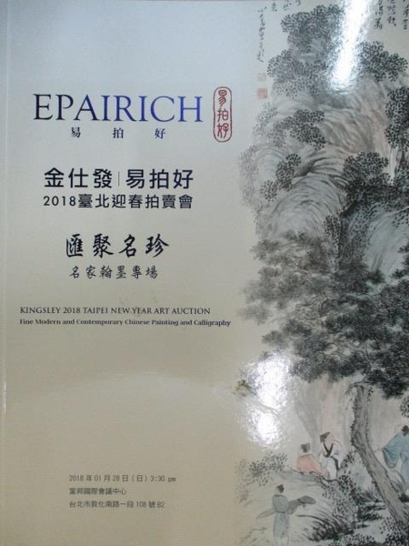 【書寶二手書T1/收藏_DVT】Kingsley 2018 Taipei Art Auction_Fine Modern…2018/1