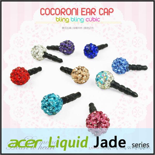 ☆球型鑽石耳機孔防塵塞/ACER Liquid Jade S