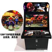 月光寶盒 家用街機游戲機月光寶盒格斗拳皇97街霸大型  創想數位igo