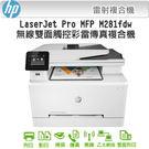 HP M281fdw Color Las...