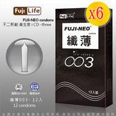 保險套情趣用品 避孕套 Fuji Neo 不二新創 纖薄 絲柔滑順 003保險套 黑 衛生套 12入*6組 +潤滑液1包