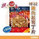 燒鳥一番HF32雞肉起司丁片180g【寶羅寵品】