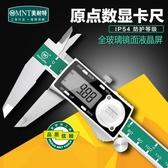 游標卡尺 德國美耐特電子數顯卡尺 游標卡尺不銹鋼高精度0-150MM 交換禮物