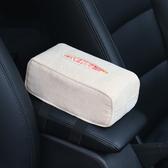 車用抽纸盒 汽車紙巾盒掛式車載可愛扶手箱創意天窗吸頂式遮陽板高檔車內用品 宜品