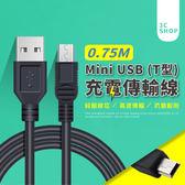 3C便利店 USB公轉Mini USB(T型口)數據線 舊款手機 無線藍牙器 相機 攝影機 隨身硬碟 行車紀錄器