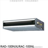 日立【RAD-100NJX/RAC-100NL】變頻冷暖吊隱式分離式冷氣16坪