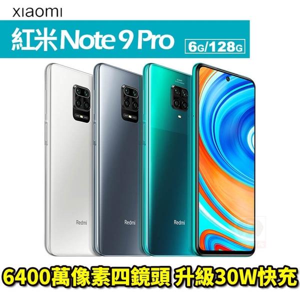 Redmi Note 9 Pro 6G/128G 6.67吋 四鏡頭 紅米 智慧型手機 免運費