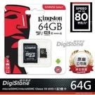 【免運費+贈SD收納盒】 金士頓 64GB U1 C10 MicroSDXC R80MB/s 手機記憶卡(附SD轉卡)X1【終身保固】