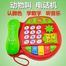 早教兒童電話機玩具  6-12個月嬰兒寶寶電話玩具手機0-1-3歲小孩