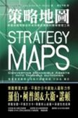 (二手書)策略地圖