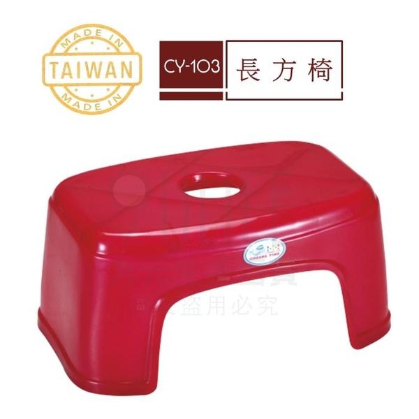 【九元生活百貨】CY-103長方椅 小椅凳 兒童椅 小板凳 墊腳椅 MIT
