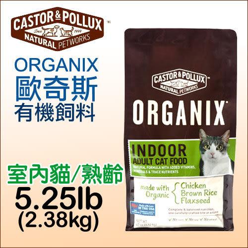 [寵樂子]《美國ORGANIX歐奇斯 》有機飼料 - 室內貓 5.25LB (約2.38kg)