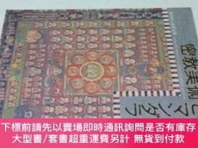 二手書博民逛書店特別展罕見密教美術とマンダラ The Mandala Art of Esoteric BuddhismY449