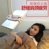 iPad支架 懶人手機架iPad床頭Pad看電視萬能通用床上用平板夾