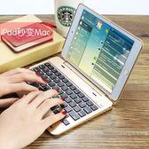 蘋果iPad mini4商務藍牙鍵盤2超薄保護套迷你3殼1平板電腦鍵盤 優惠倆天-【店慶八五折促銷】