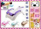 *粉粉寶貝玩具*可調式兒童洗髮椅/多段式...