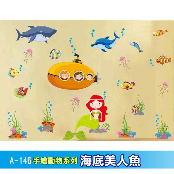 壁貼 / 牆貼A-146手繪動物系列--海底美人魚 高級創意大尺寸 -賣點購物