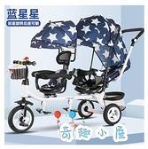 兒童嬰兒推車雙胞胎三輪車寶寶雙人坐腳踏車手推車輕便【奇趣小屋】
