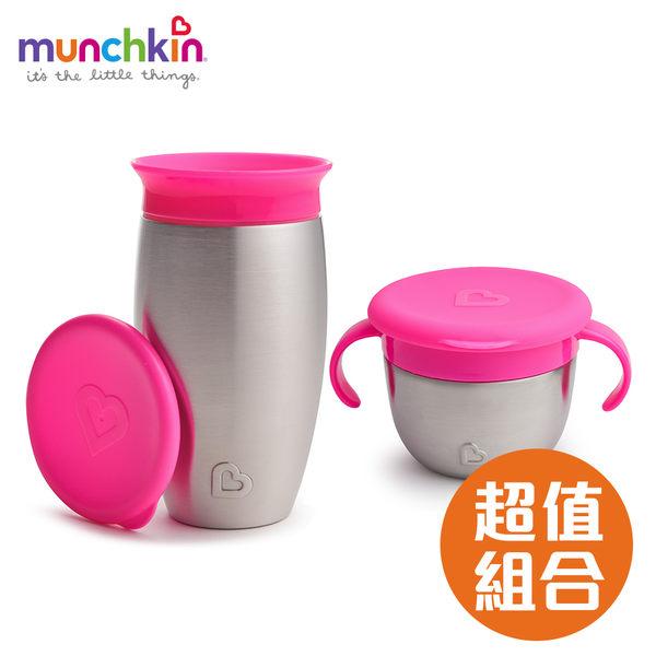 munchkin滿趣健-360度不鏽鋼防漏杯296ml+豪華不鏽鋼防漏零食杯-粉