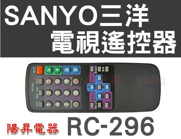 SANYO 三洋電視遙控器 RC-291 RC-296 ( RC-164 RC-166 RC-294 RC-280 RC-290 RC-291A ) RC-293