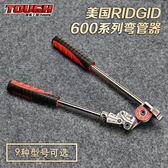 美國RIDGID里奇600繫列手動銅管鐵管不銹鋼管彎管器折彎器 彎管機阿薩布魯