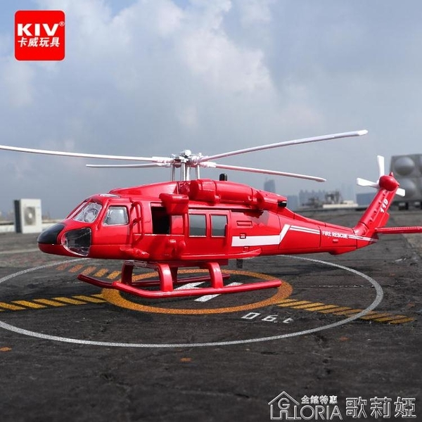 黑鷹飛機兒童模型擺件救援直升機玩具仿真武裝軍事戰斗機合金男孩 【快速出貨】