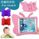 iPad Mini4 Mini3 Mini2 蝴蝶 平板殼 兒童防摔平板殼 防摔 平板套 支架 防摔殼