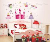 壁貼【橘果設計】公主城堡 DIY組合壁貼/牆貼/壁紙/客廳臥室浴室幼稚園室內設計裝潢