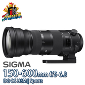 含保護鏡*SIGMA 150-600mm F5-6.3 DG OS HSM ((Sports 版)) Canon 恆伸公司貨