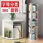 旋轉簡易辦公桌上小書架兒童書桌收納架學生桌面書櫃飄窗架置物架 西城故事