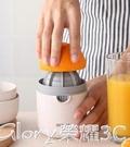 手動榨汁器簡易手動榨汁機小型便攜式石榴壓榨器橙子橙汁檸檬手壓水果擠壓器