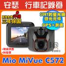 Mio C572【送 64G+E01三孔...