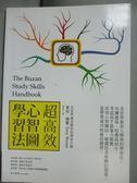 【書寶二手書T1/進修考試_HSQ】超高效心智圖學習法_東尼.博贊