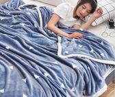 冬季珊瑚絨毛毯加厚法蘭絨午睡蓋毯子
