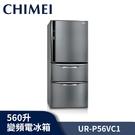 【送基本安裝】CHIMEI奇美 五門 560升 變頻電冰箱 UR-P56VC1